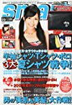 smart (スマート) 2012年 09月号 [雑誌]