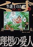 弁護士のくず 第二審 10 (ビッグコミックス)