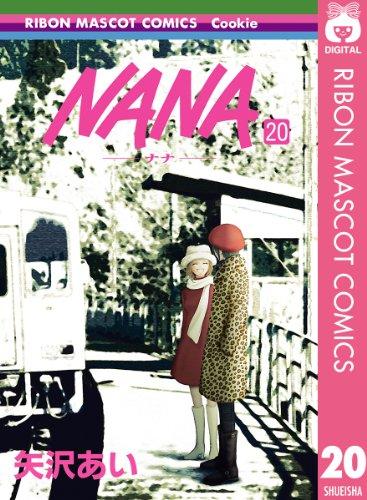 NANA―ナナ― 20 (りぼんマスコットコミックスDIGITAL)