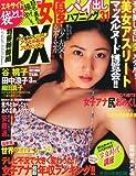特冊新鮮組 DX (デラックス) 2011年 03月号 [雑誌]