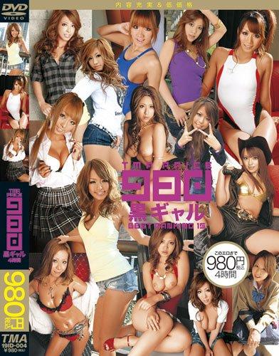 TMA PRICE980 黒ギャル [DVD]