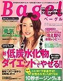 Bagel (ベーグル) 2006年 11月号 [雑誌]