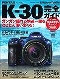 ペンタックスK-30完全ガイド (インプレスムック DCM MOOK)