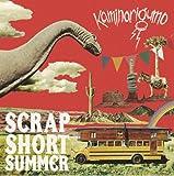 SCRAP SHORT SUMMER♪カミナリグモのジャケット