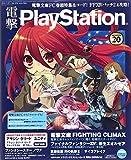 電撃PlayStation (プレイステーション) 2014年 11/27号 [雑誌]