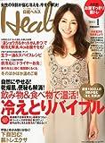 日経 Health (ヘルス) 2011年 01月号 [雑誌]