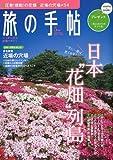 旅の手帖 2010年 05月号 [雑誌]