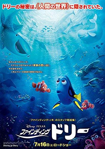 ファインディング・ドリー【DVD化お知らせメール】 [Blu-ray]