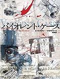 バイオレント・ケース (ShoPro Books)