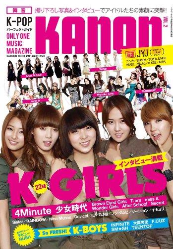 K-POP パーフェクトガイド KANON vol.2 (Bamboo Mook)