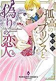 孤高のプリンスと偽りの恋人 (エメラルドコミックス ハーモニィコミックス)