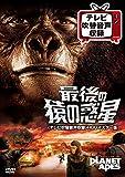 最後の猿の惑星<テレビ吹替音声収録>HDリマスター版[DVD]