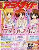 アニメディア 2012年 08月号 [雑誌]