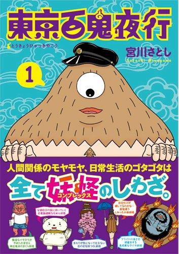 東京百鬼夜行 1 (バンチコミックス)