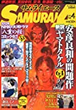 SAMURAI A (サムライエース) Vol.4 2013年 02月号 [雑誌]