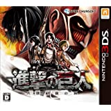 Attack on Titan ~Wing of the Human Race Last~ (Japan Import) (Does not work on USA 3DS/DSI/X)