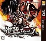 Attack On Titan / Shingeki No Kyojin...
