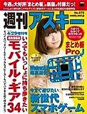 週刊アスキー 4/29増刊号
