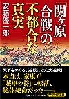 「関ヶ原合戦」の不都合な真実 (PHP文庫)