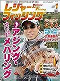 レジャーフィッシング 2015年 1月号 [雑誌]
