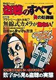 盗聴のすべて 炎の防御編 (三才ムック VOL. 204) (三才ムック VOL. 204)