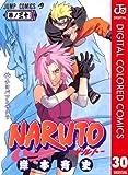 NARUTO―ナルト― カラー版 30 (ジャンプコミックスDIGITAL)