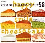 happy smile cheesecake まいにち食べられる、あっさり、さっぱりチーズケーキレシピ56