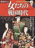歴史REAL女たちの戦国時代 (洋泉社MOOK 歴史REAL)