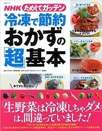 NHKためしてガッテン/冷凍で節約おかずの「超」基本 (主婦と生活生活シリーズ)