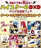 ハイスクールD×D アニメ化記念フェア ゲーマーズオリジナルポストカード全8種