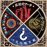 Mad Pierrot♪9mm Parabellum Bullet