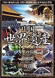 中国世界遺産 1 【万里の長城/頤和園/故宮】