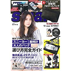 smart(スマート) 2016年 10 月号 [雑誌]