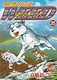 ウィード―銀牙伝説 (35) (Nichibun comics)
