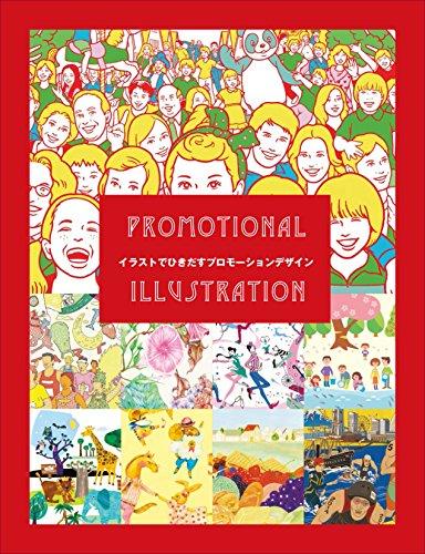 Promotional Illustration  イラストでひきだすプロモーションデザイン