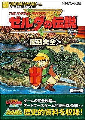 Nintendo DREAM (ニンテンドードリーム) 2016年7月号