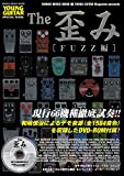 The歪み[FUZZ編](DVD-ROM付) (シンコー・ミュージックMOOK) ランキングお取り寄せ