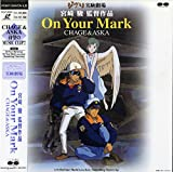 宮崎駿監督作品 On Your Mark CHAGE&amp;ASKA<span data-unlink>[Laser Disc]