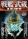 戦艦武蔵 激闘と最期 (洋泉社MOOK)