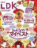 LDK (エル・ディー・ケー) 2015年 2月号 [雑誌]