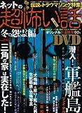 ネットの超怖い話DVD 冬の怨霊編
