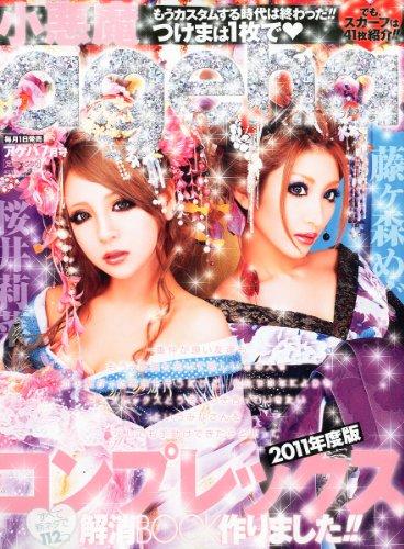 小悪魔 ageha (アゲハ) 2011年 07月号 [雑誌]