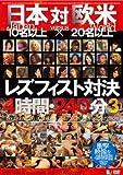 日本対欧米 レズフィスト対決4時間240分 3 HYPER240 [DVD]