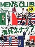MEN'S CLUB (メンズクラブ) 2014年 09月号