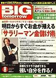 BIG tomorrow (ビッグ・トゥモロウ) 2008年 08月号 [雑誌]