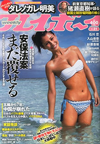 週刊プレイボ-イ 2015年 8/3 号 [雑誌]