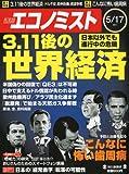 エコノミスト 2011年 5/17号 [雑誌]
