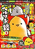 ベルリンは鐘(3): 少年チャンピオン・コミックス・タップ!