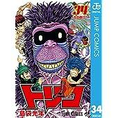 トリコ モノクロ版 34 (ジャンプコミックスDIGITAL)