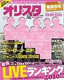 オリ☆スタ 2010年 8/16 ・ 23号 真夏の合併号 [雑誌]